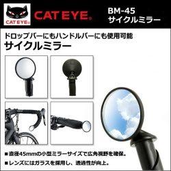 Tükör Cateye Bm-45 Kicsi
